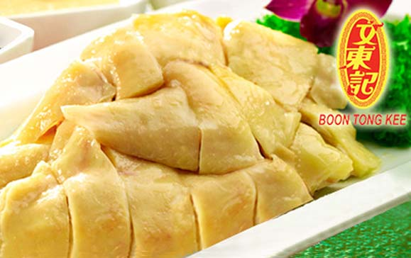 oc-boon-tong-kee-chicken.jpg